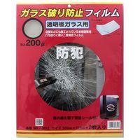 和気産業 ガラス破り防止フィルム 200μ×300×375mm 2枚 WF-3012 1セット(0.75m)(直送品)