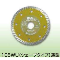 富士製砥 ダイヤモンドカッター 雷鳥ダイヤ ライチヨウダイヤ 105WU 1セット(5枚)(直送品)