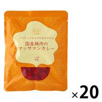 国産鶏肉のマッサマンカレー 1セット(180g ×20個)