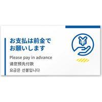 フジタ 4ヶ国語対応サインプレート(案内板) lightデザイン C-NT2-0118 お支払いは前金で 平付型(直送品)