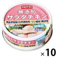 ホテイフーズ 無添加サラダチキン 1セット(10個)