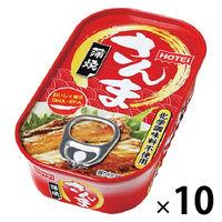 ホテイフーズ さんま蒲焼 1セット(10個)