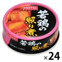 ホテイフーズ 若鶏の照り煮 1セット(24個)