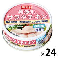 ホテイフーズ 無添加サラダチキン 1セット(24個)