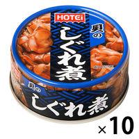 ホテイ 貝のしぐれ煮 85g 1セット(10個) 缶詰