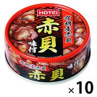 ホテイ 赤貝味付 1セット(10個) 缶詰