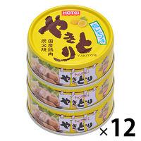 ホテイフーズ やきとり 塩レモン味 3缶パック 1セット(12パック・計36缶)焼鳥缶詰