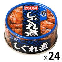 ホテイ 貝のしぐれ煮 85g 1セット(24個) 缶詰