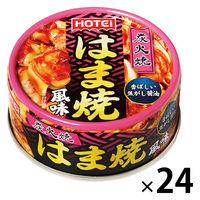 ホテイフーズ はま焼風味 1セット(24個) 缶詰