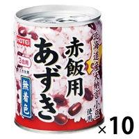 ホテイフーズ 赤飯用あずき 1セット(10個)
