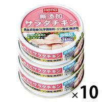 ホテイフーズ 無添加サラダチキン 3缶パック 1セット(10パック・計30缶)