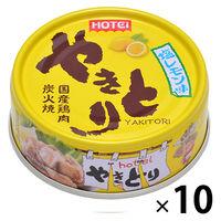 ホテイフーズ やきとり 塩レモン味 1セット(10個)焼鳥缶詰