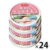 ホテイフーズ 無添加サラダチキン 3缶パック 1セット(24パック・計72缶)