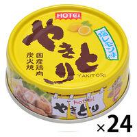 ホテイフーズ やきとり 塩レモン味 1セット(24個)焼鳥缶詰