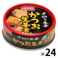 ホテイフーズ かつお生姜煮 1セット(24個)