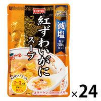 ホテイフーズ 紅ずわいがにスープ 濃縮タイプ 24袋 スープの素