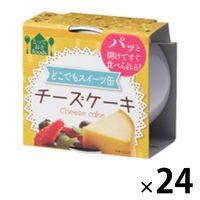 トーヨーフーズ どこでもスイーツ缶 チーズケーキ ミニ 24缶