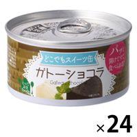 トーヨーフーズ どこでもスイーツ缶 ガトーショコラ 24缶