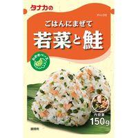 田中食品 業務用 ごはんにまぜて若菜と鮭 9231 1箱(5個入)(直送品)