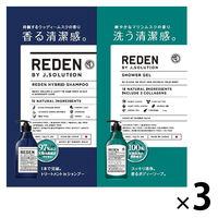 【ロハコサンプル】REDEN(リデン)トリートメントinシャンプー &ボディーソープ 10ml メンズ 1Dayトライアル 3個