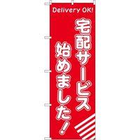 東京製旗 のぼり旗 宅配サービス始めました! サイズ:60×180cm 1枚(直送品)