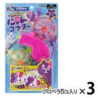 じゃれ猫 にゃんコプター 猫用おもちゃ 3個ドギーマンハヤシ 【コミュニケーション玩具】