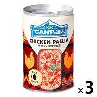 KK CANPの達人 チキンパエリアの素 3缶