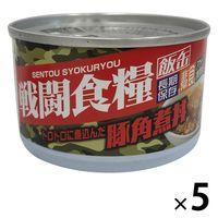 ハース 戦闘食糧 豚角煮丼 5缶
