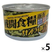 ハース 戦闘食糧 チキンドライカレー 5缶