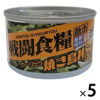 ハース 戦闘食糧 ガーリック焼き鳥丼 5缶