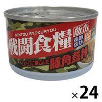 ハース 戦闘食糧 豚角煮丼 24缶