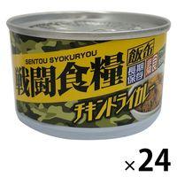 ハース 戦闘食糧 チキンドライカレー 24缶