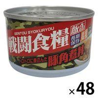 ハース 戦闘食糧 豚角煮丼 48缶