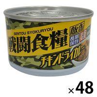 ハース 戦闘食糧 チキンドライカレー 48缶
