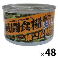 ハース 戦闘食糧 ガーリック焼き鳥丼 48缶