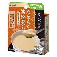 バランス献立 かまなくてよい なだ万監修 なめらか茶碗蒸し 1セット(6個入) アサヒグループ食品