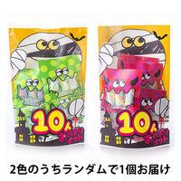 【アウトレット】ケイズコーポレーション 10人おくばりギフトハロウィンモンスター 1セット(10袋入)
