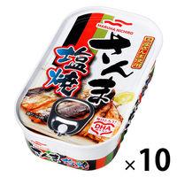 マルハニチロ さんま塩焼き 75g 10個 おかず・惣菜缶詰