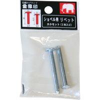 金象 ショベル用リベット #75189 1セット 浅香工業(直送品)