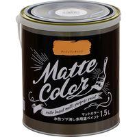 アサヒペン 水性多用途ペイント マットカラー 1.5L タンジェリンオレンジ AP9018646 1個(直送品)