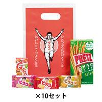 【アウトレット】江崎グリコ グリコ袋 1箱(10セット入)