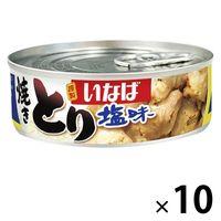 いなば食品 焼きとり 塩味 1セット(10個)