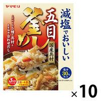 ヤマモリ 減塩でおいしい国産五目釜めしの素 10個