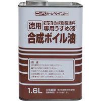 ニッペホームプロダクツ ニッぺ 徳用合成ボイル油 1.6L HPH003-1.6 1缶(1600mL) 859-8572(直送品)