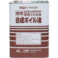 ニッペホームプロダクツ ニッぺ 徳用合成ボイル油 4L HPH003-4 1缶(4000mL) 859-8573(直送品)