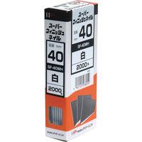 ダイドーハント スーパーフィニッシュネイル SF-40 WH 白 (2000本入) 00023805 821-8381(直送品)