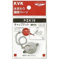 KVK PZK19 キャップナット 鎖付き 1個(直送品)