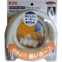 KVK PZKF2SI-200-2 シャワーホース 白アタッチ付2m 1本(直送品)