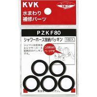 KVK PZKF80 シャワーホース接続パッキン 1個(直送品)