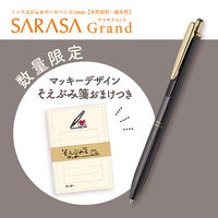 ゲルインクボールペン サラサグランド 0.5mm セピアブラック そえぶみ箋おまけ付き P-JJ56-VSB-SOM ゼブラ